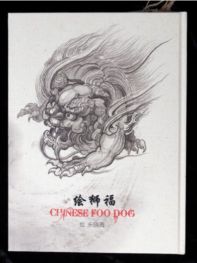 Chinese FOO-DOG by Mummy Tattoo's Dong Dong.